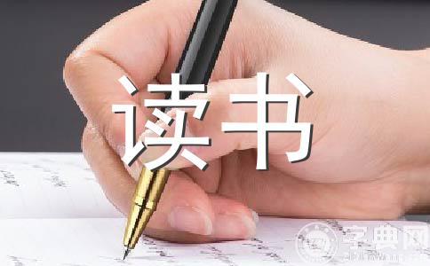 【热门】读书的作文(精选五篇)