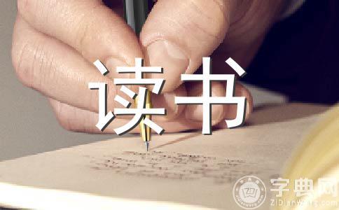 【热】读书的作文汇编10篇