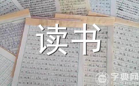 【精品】读书作文汇编六篇