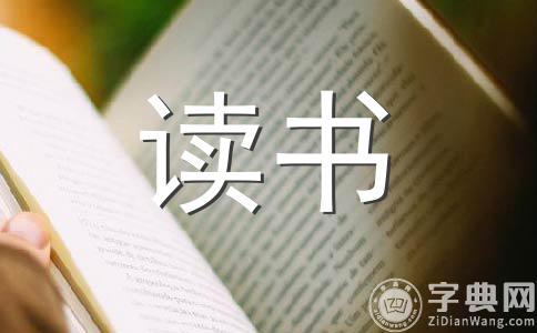 【精华】读书心得作文汇总11篇