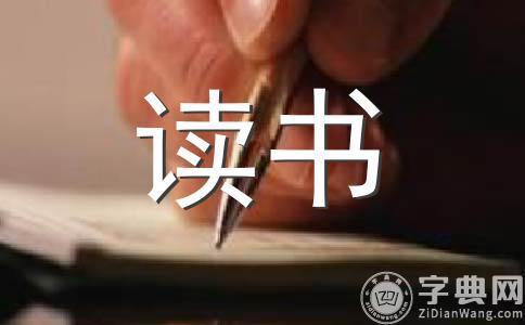 ★读书作文集锦10篇