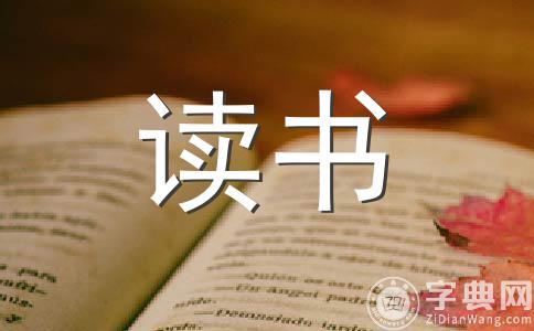 【热】读书200字作文汇编9篇