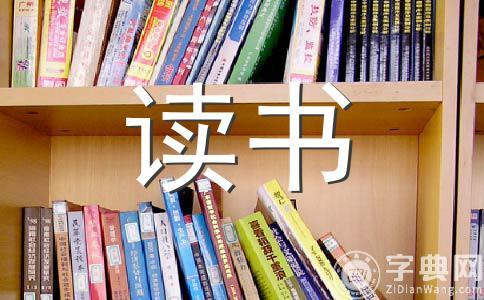 【热门】读书的500字作文