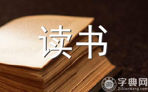 ★读书500字作文(通用九篇)