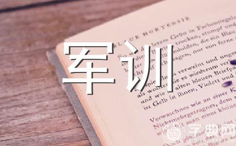 军训200字作文合集5篇