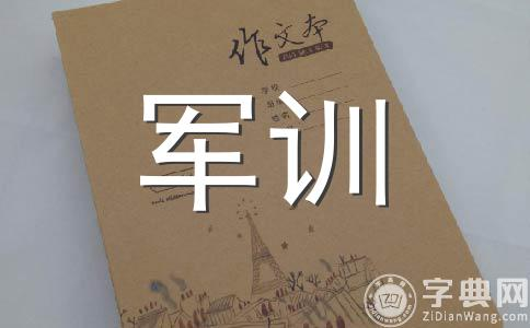 【荐】军训400字作文合集7篇