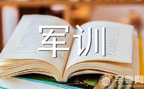 【精】军训500字作文合集5篇