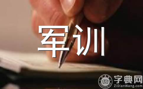 【精品】军训400字作文汇总9篇