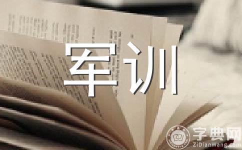 【精华】军训500字作文汇编7篇