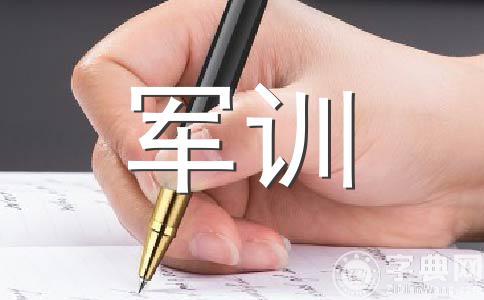 【精华】军训作文