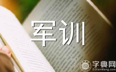 【热门】军训作文合集八篇