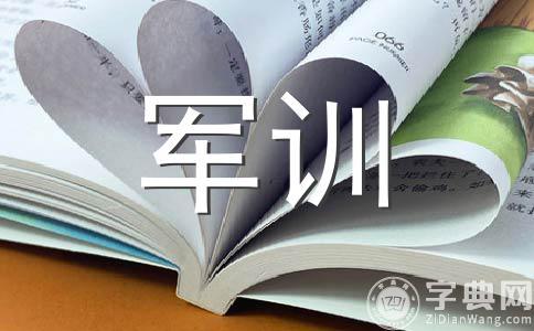 【精华】军训400字作文集锦10篇