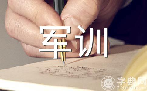 ★军训作文(通用十一篇)