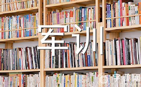 【热】军训800字作文(精选八篇)