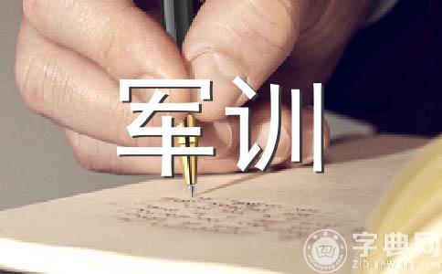 【精】军训500字作文(通用9篇)
