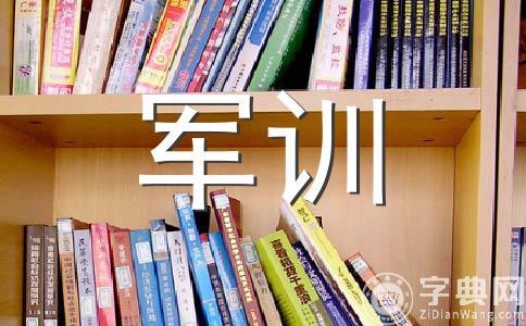 【精品】军训作文(精选10篇)