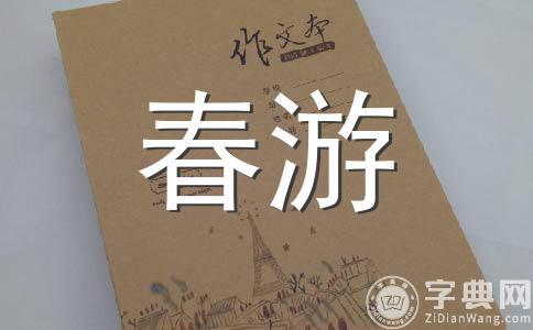 【精】春游400字作文汇编七篇