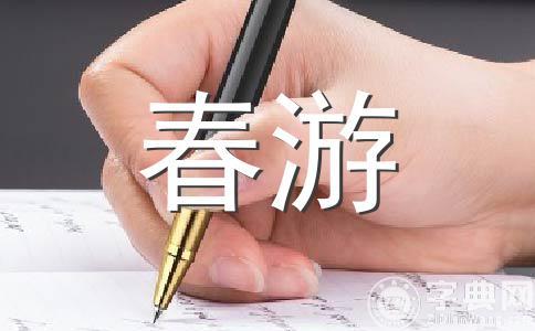 【精华】春游作文汇总十四篇
