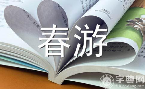 【精选】春游作文合集11篇