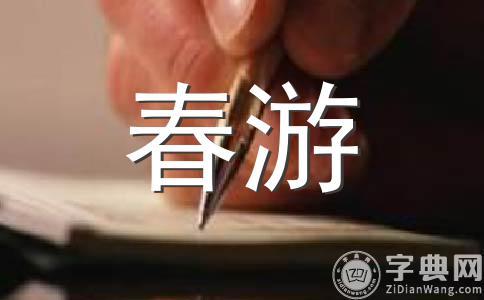 【热】春游400字作文(精选15篇)