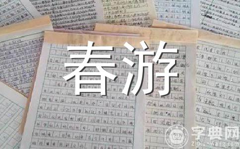 【荐】春游500字作文(精选5篇)
