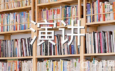 【必备】演讲稿400字作文合集十篇