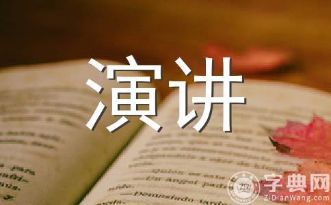 【精品】演讲稿作文汇编九篇