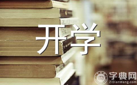 【荐】我的梦中国梦作文(精选五篇)