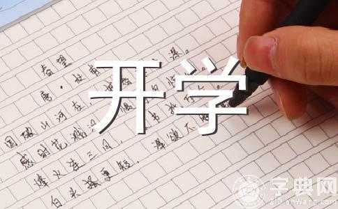 【精选】开学作文(通用十一篇)