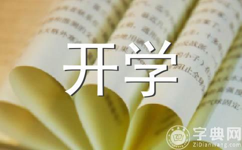 【热】开学400字作文