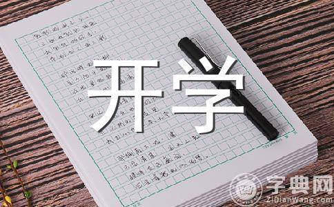 【精】开学作文