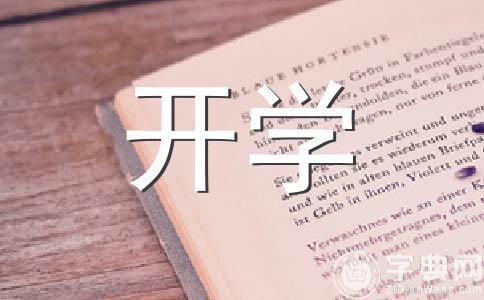 【必备】开学作文汇编5篇