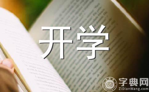 【热门】开学800字作文(精选5篇)