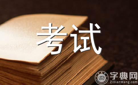 【精】考试200字作文