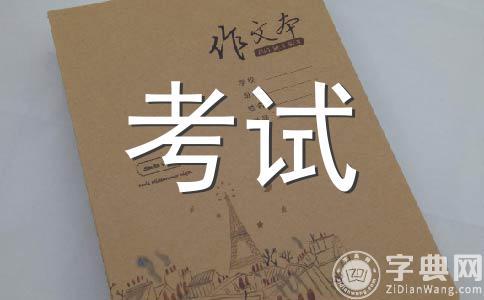 【热门】考试作文(精选5篇)