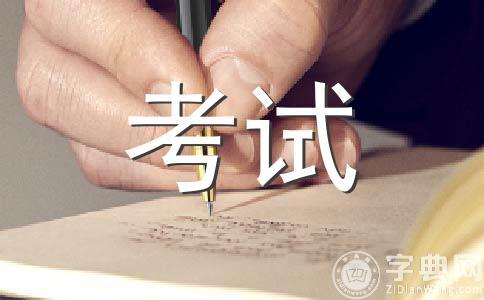 【必备】考试作文