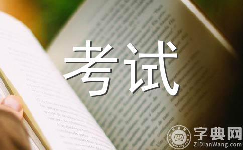 【精选】考试作文汇编10篇