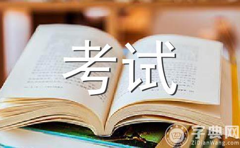 【推荐】考试作文(通用6篇)