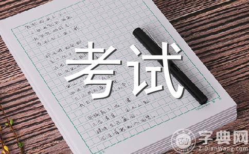 【实用】考试作文10篇