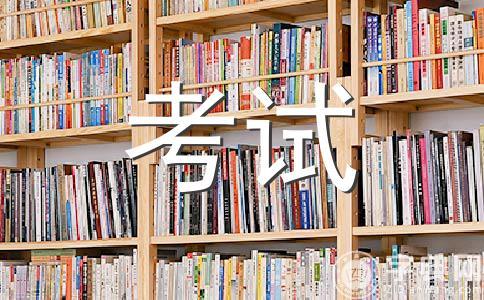 【精选】考试500字作文集锦七篇