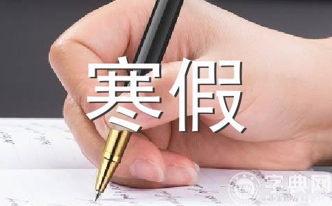 【精选】寒假作文汇总六篇