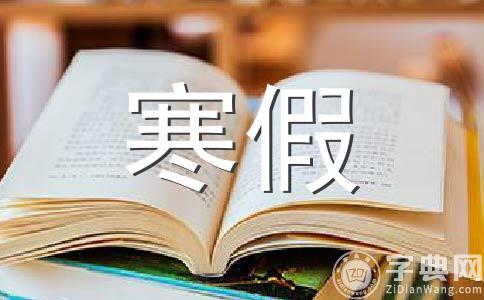 【热】寒假作文汇编五篇