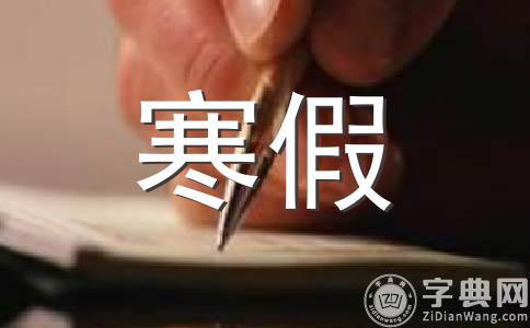 【精华】寒假作文汇编12篇
