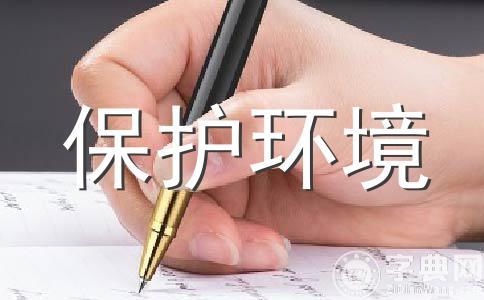 【推荐】保护环境400字作文11篇