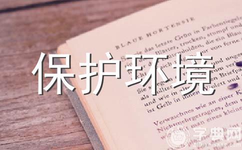 【精选】环境保护作文10篇