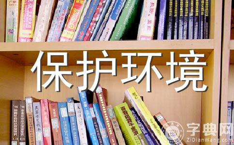 【精华】环境保护400字作文集锦十篇