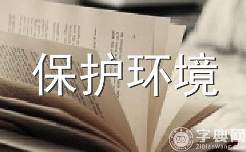 【精华】环境保护作文汇编十三篇