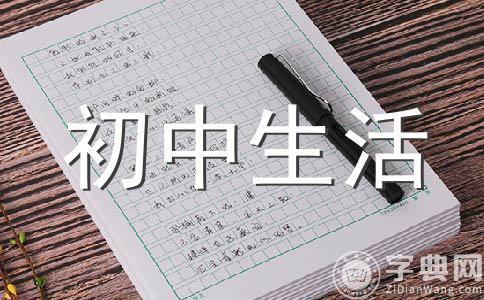【必备】生活800字作文汇编八篇