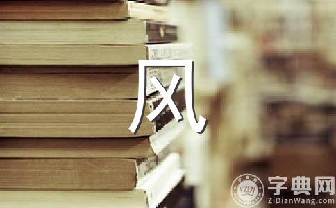 【精品】放风筝作文汇编六篇