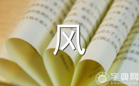 【荐】放风筝作文7篇
